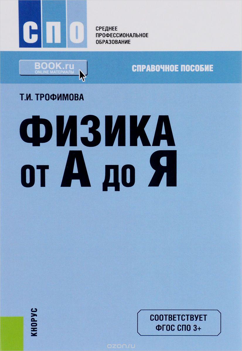 Русского шпаргалки по физике трофимова для втузов пара