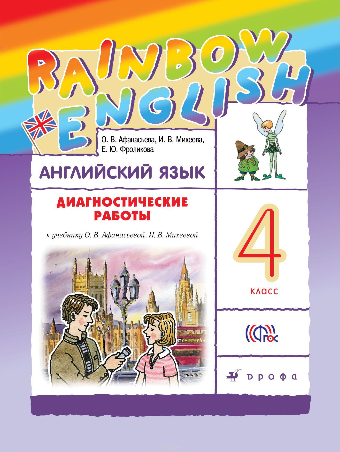 английский язык 4 класс дженни дули